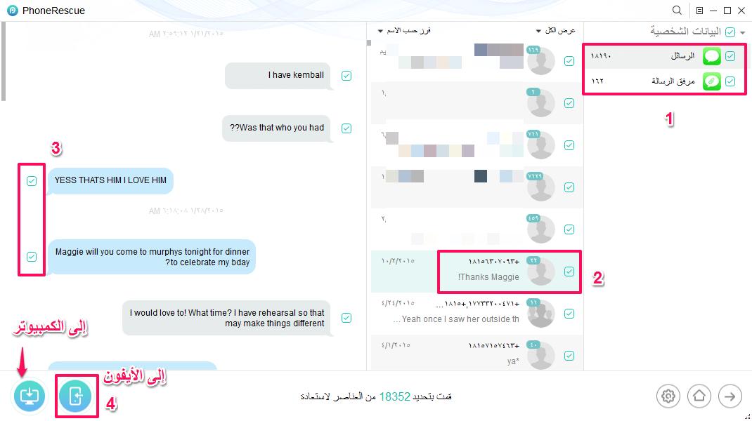 استخراج الرسائل النصية من النسخ الاحتياطي لدى iTunes عبر برنامج PhoneRescue - الخطوة الرابعة