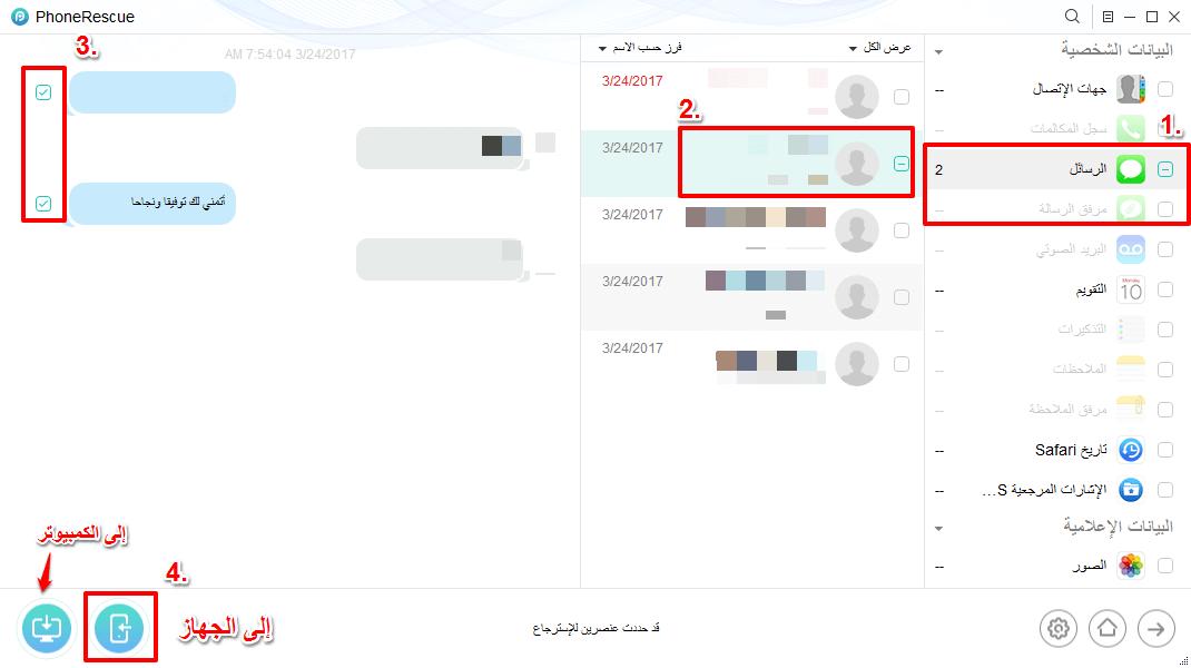 استرداد الرسائل النصية المحذوفة على الأيفون 6/6s دون النسخ الاحتياطي - الخطوة الثانية