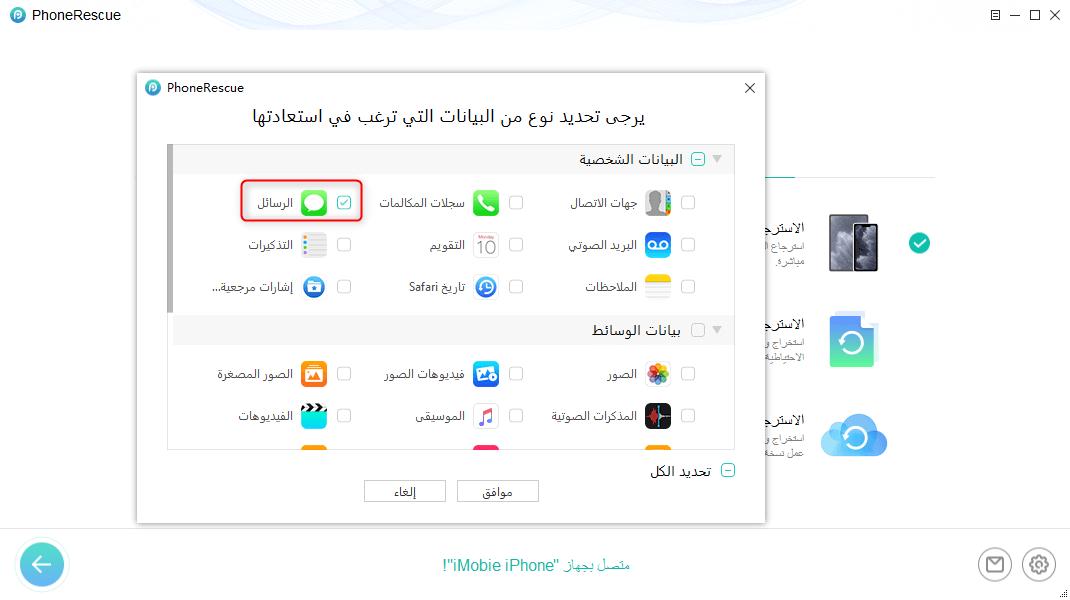 استرداد الرسائل النصية المحذوفة على الأيفون بدون النسخ الاحتياطي - الخطوة الثالثة