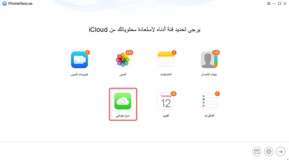 كيفية استرداد الصور من النسخ الاحتياطي لدى iCloud - الخطوة الثالثة
