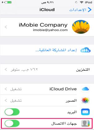 مزامنة جهات الاتصال من الأيفون إلى الماك عبر iCloud