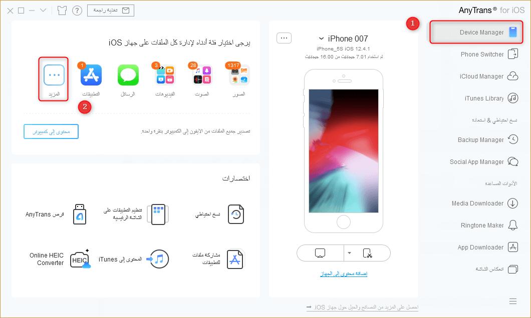 كيفية نقل جهات الاتصال من الأيفون إلى الأيفون بدون iCloud - الخطوة الأولى