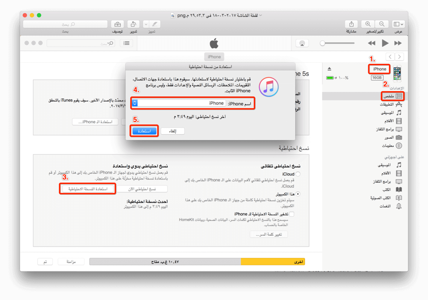 How to Transfer Contacts to New iPhone with iTunes – Step 2