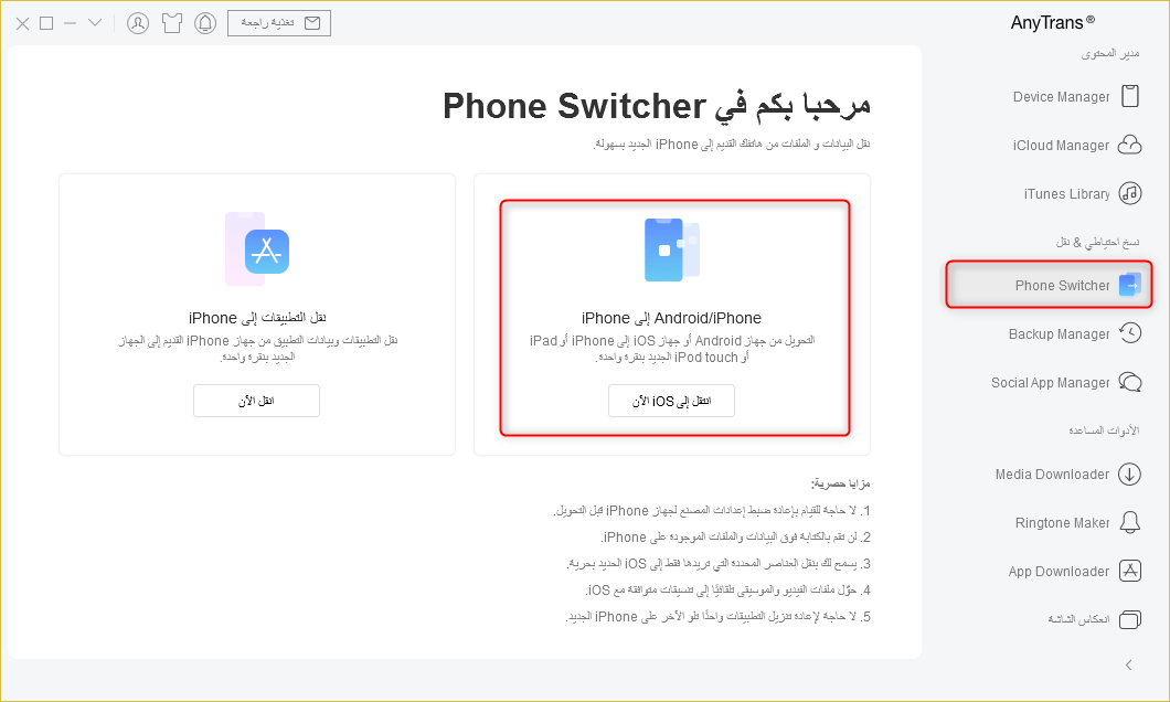 كيفية نقل كل الملفات من الأندرويد إلى الأيفون X/XS/XR باستخدام برنامج AnyTrans for iOS - الخطوة الثانية