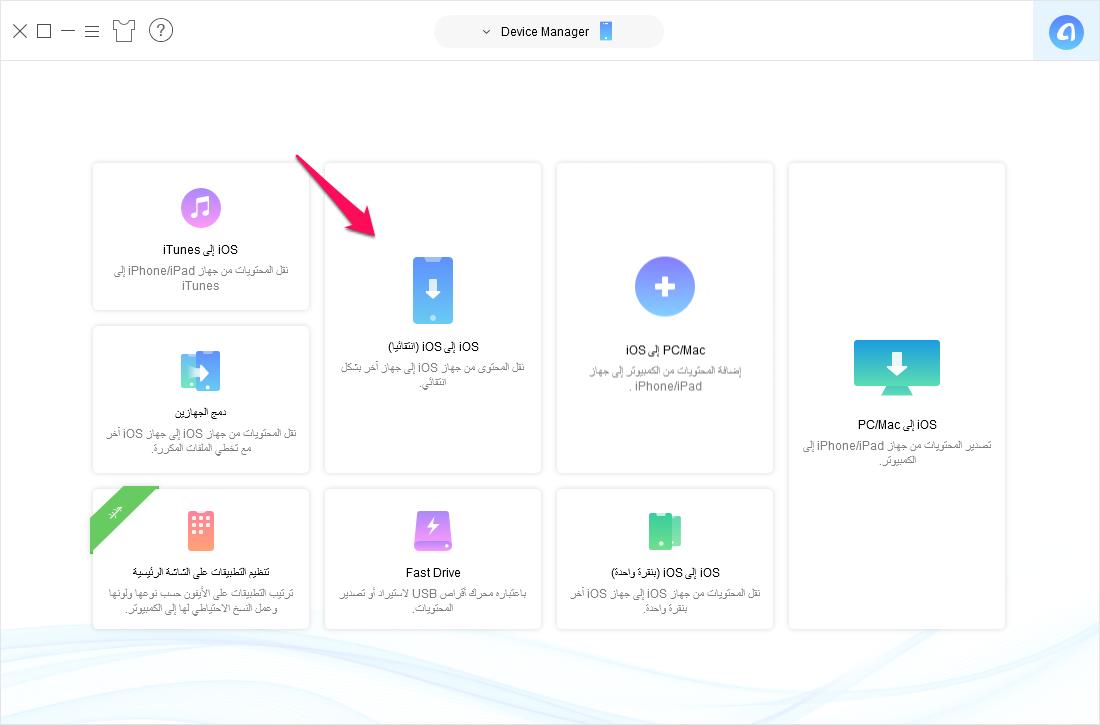 كيفية نقل الصور من الأيفون إلى الأيفون دون استخدام iCloud أو iTunes - الخطوة الأولى