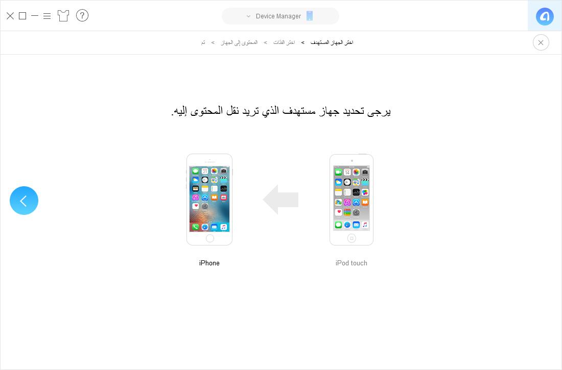 كيفية نقل الصور من الأيفون إلى الأيفون دون استخدام iCloud أو iTunes - الخطوة الثانية