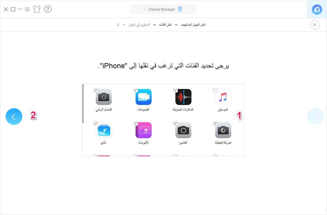 كيفية نقل الصور من الأيفون إلى الأيفون دون استخدام iCloud أو iTunes - الخطوة الثالثة