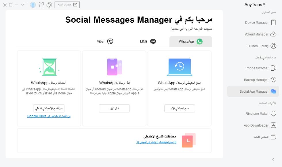 """انتقل إلى وضع """"Social App Manager"""""""