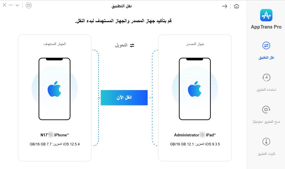 قم بتوصيل iPhone القديم و iPhone الجديد