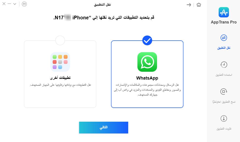 حدد WhatsApp للنقل