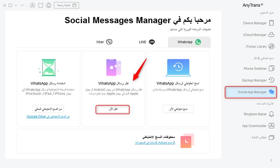 انتقل إلى Social App Manager وحدد نقل الآن
