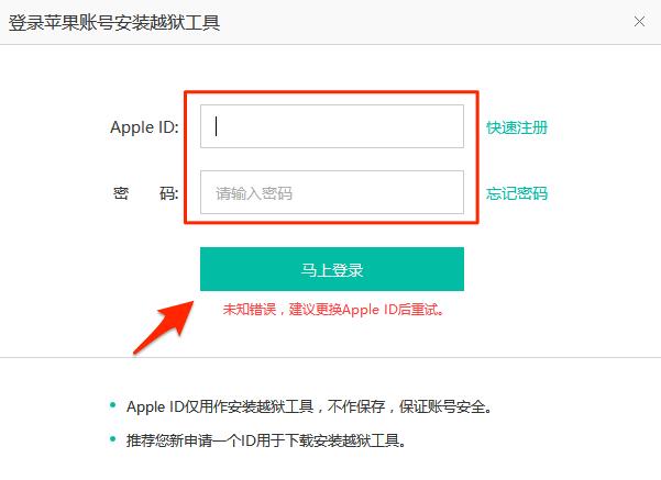 Pangu Jailbreak iOS 10/11 – Schritt 6