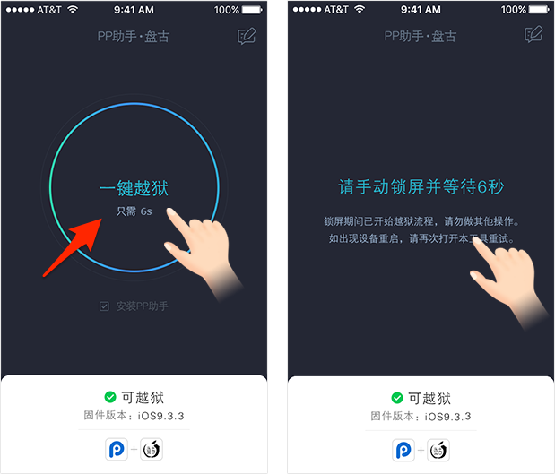 iOS 10/11/11.2.6/11.3 Jailbreak – Schritt 4