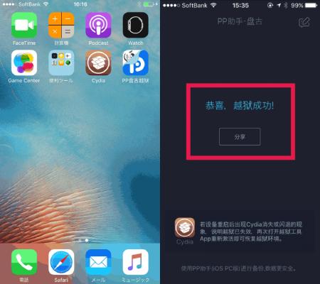 iPhone X/8/7/6 Jailbreak – Schritt 6
