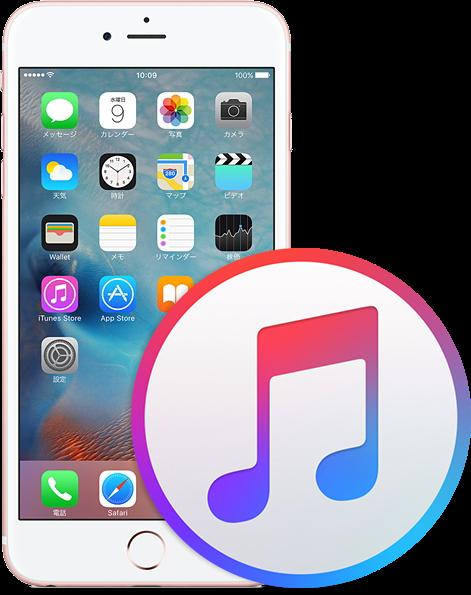 Copier de la musique iPhone vers iTunes
