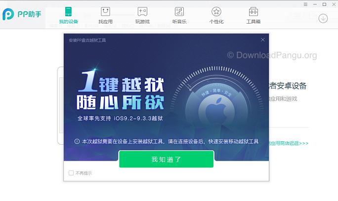 Installez PPHelper sur l'ordinateur: Jailbreak iOS 10