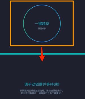 Jailbreak iPhone 6/6/s/7 sous iOS 10