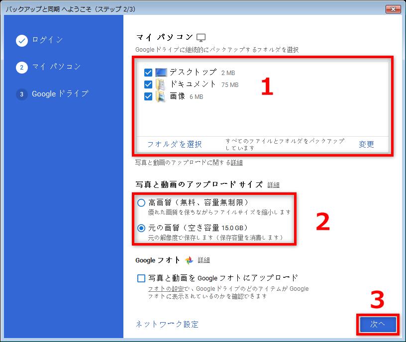 Google Driveでファイルを自動バックアップする方法3