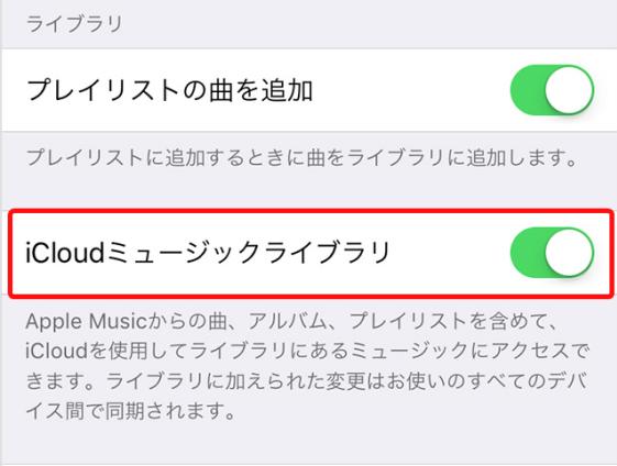 音楽をiCloudにアップロードする方法 1