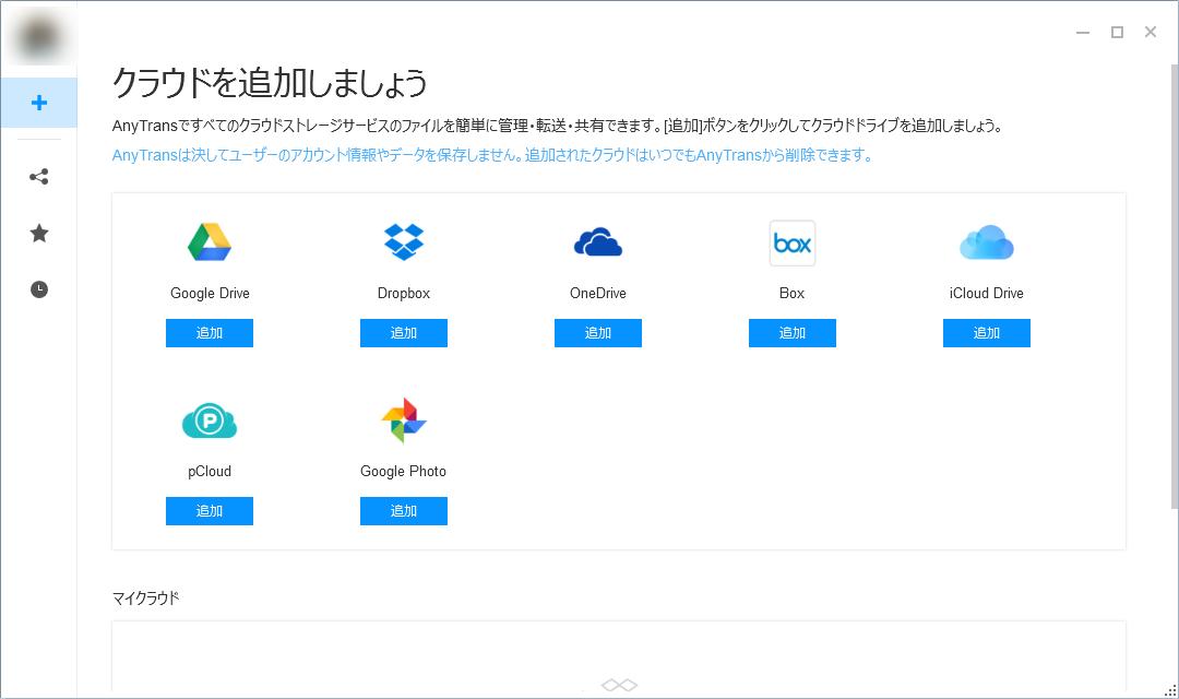 音楽クラウドをまとめて管理できるツール - AnyTrans for Cloud