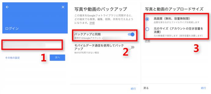 スマホ(iPhone/Android)から写真をGoogleにバックアップする手順