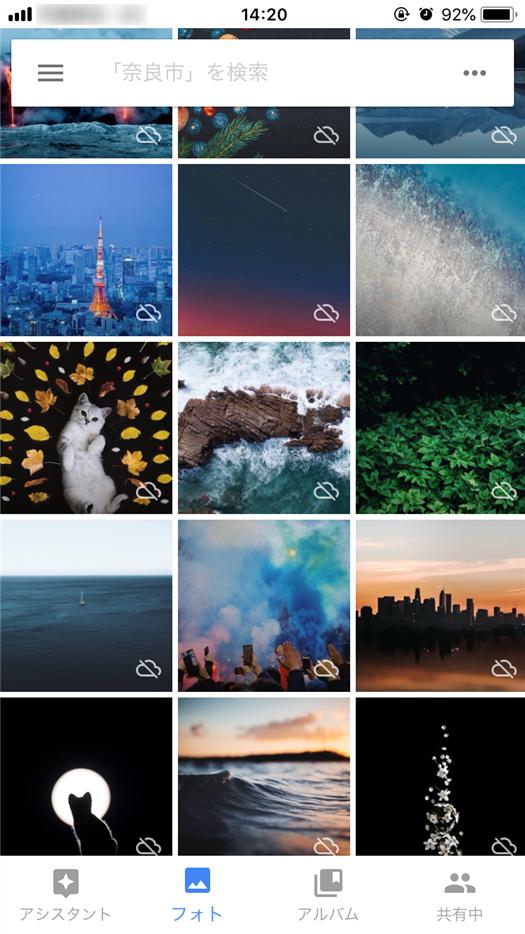 スマホ(iPhone/Android)から写真をGoogleにバックアップする
