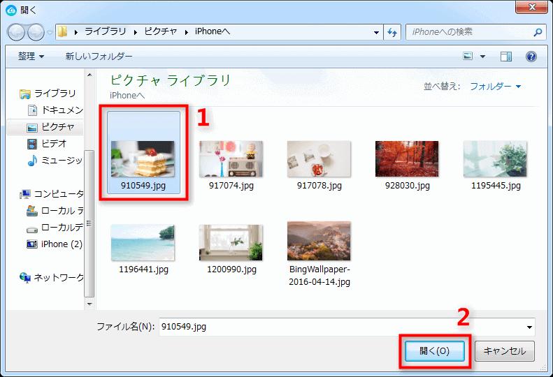 パソコンからiCloud Driveに写真をバックアップする - Step 5