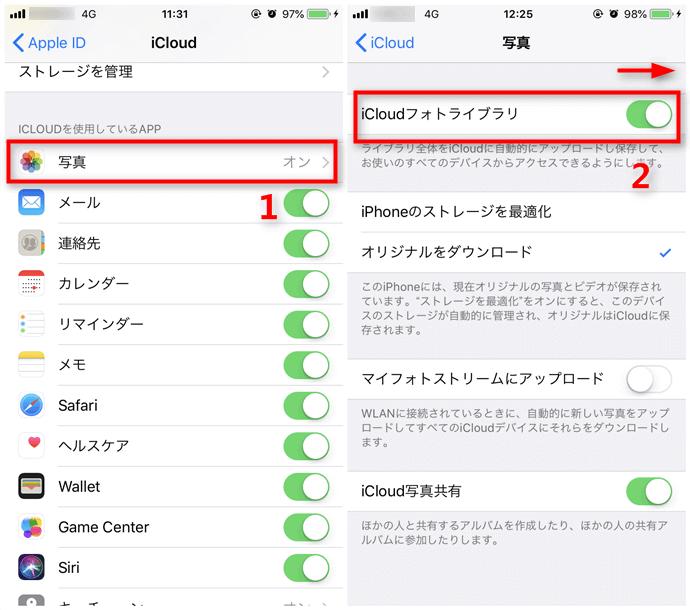 iCloudフォトライブラリに写真をバックアップする – Step 2