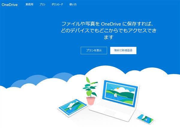 人気のクラウドをおすすめ OneDrive