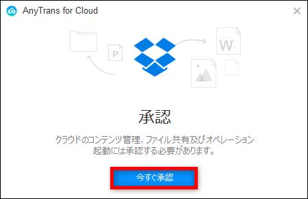 クラウドをAnyTrans for Cloudに追加 - 3