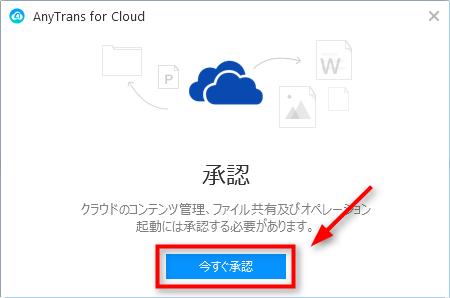 自分のOneDriveからデータをPCにダウンロードする - Step 3