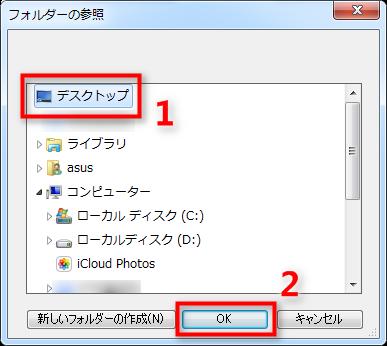 自分のOneDriveからデータをPCにダウンロードする - Step 5