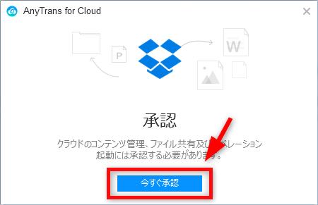 Dropboxファイルを一括でダウンロードする方法 3