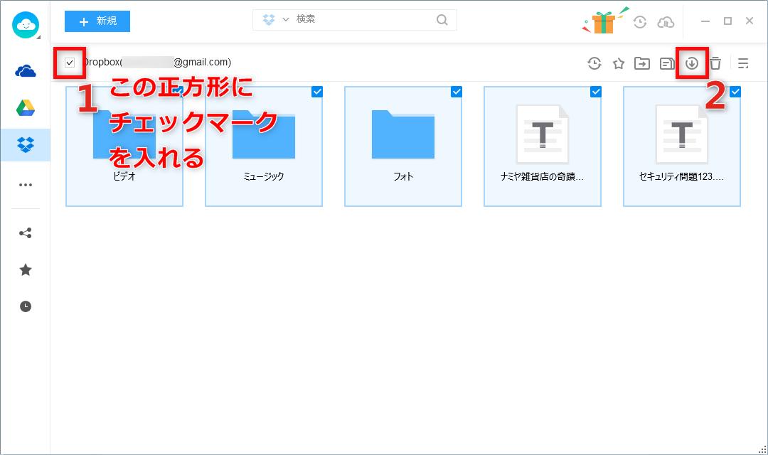 Dropboxファイルを一括でダウンロードする方法 4
