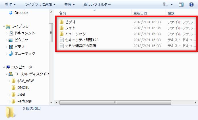 Dropboxファイルを一括でダウンロードする方法 6
