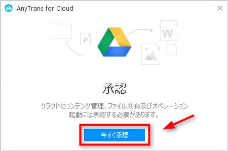 Google DriveからファイルをPCにダウンロードする - Step 3