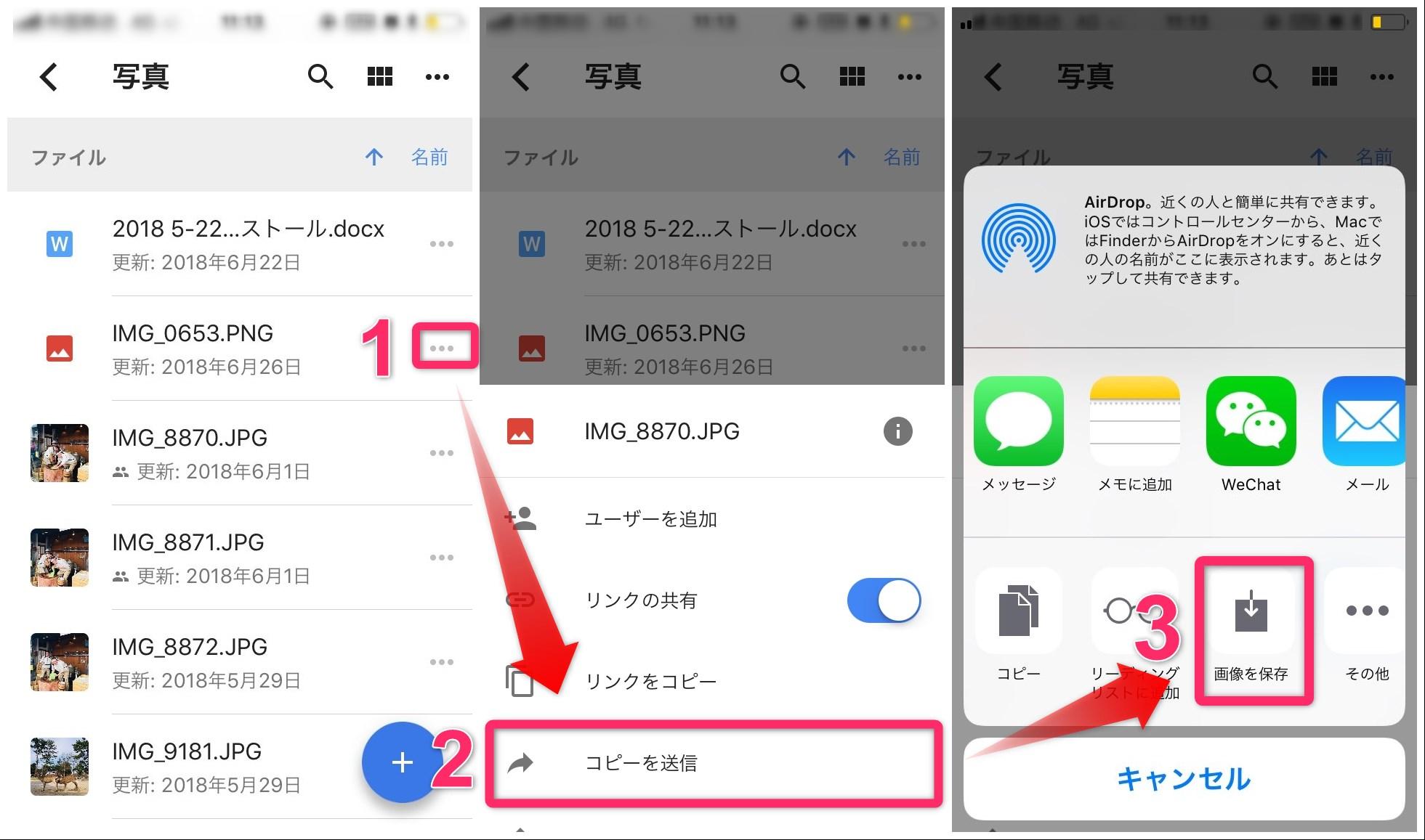 Google Driveからiphoneにデータをダウンロードする2つの方法