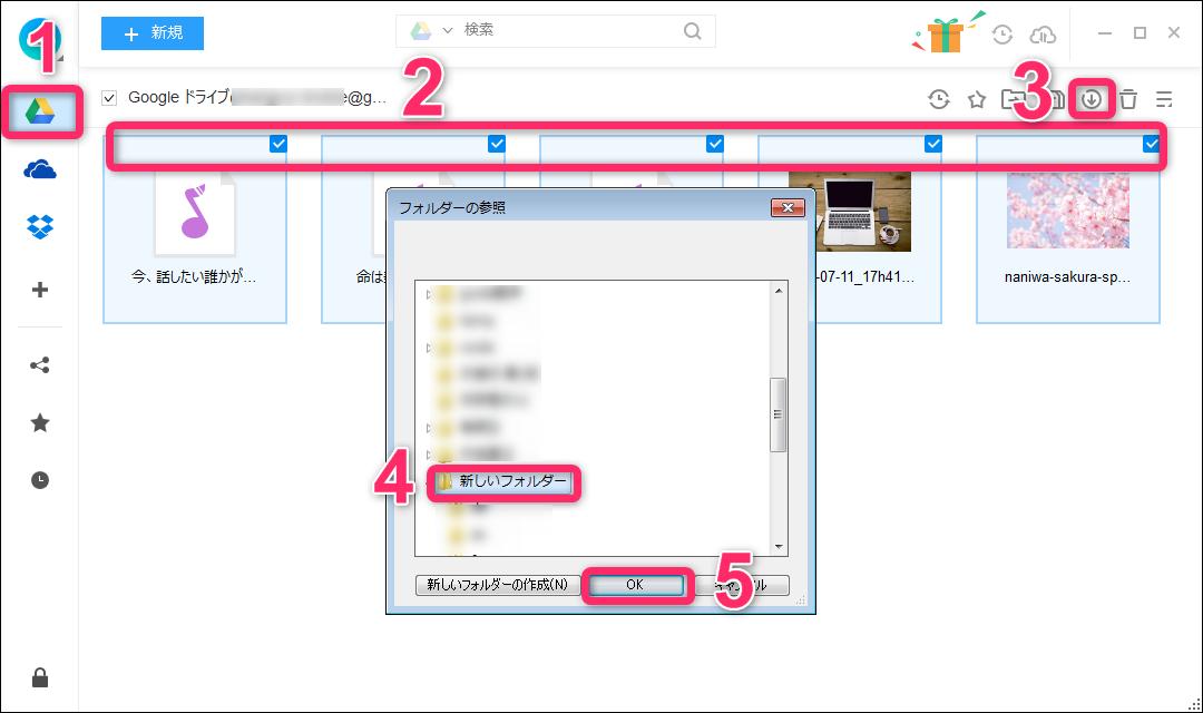 パソコンを利用して数が多くのデータを一括でダウンロード-Step5