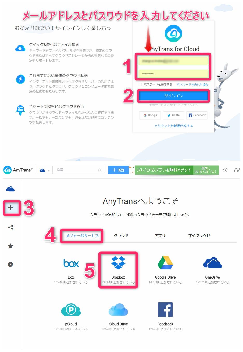 DropboxからPCに音楽をダウンロードする方法Step1