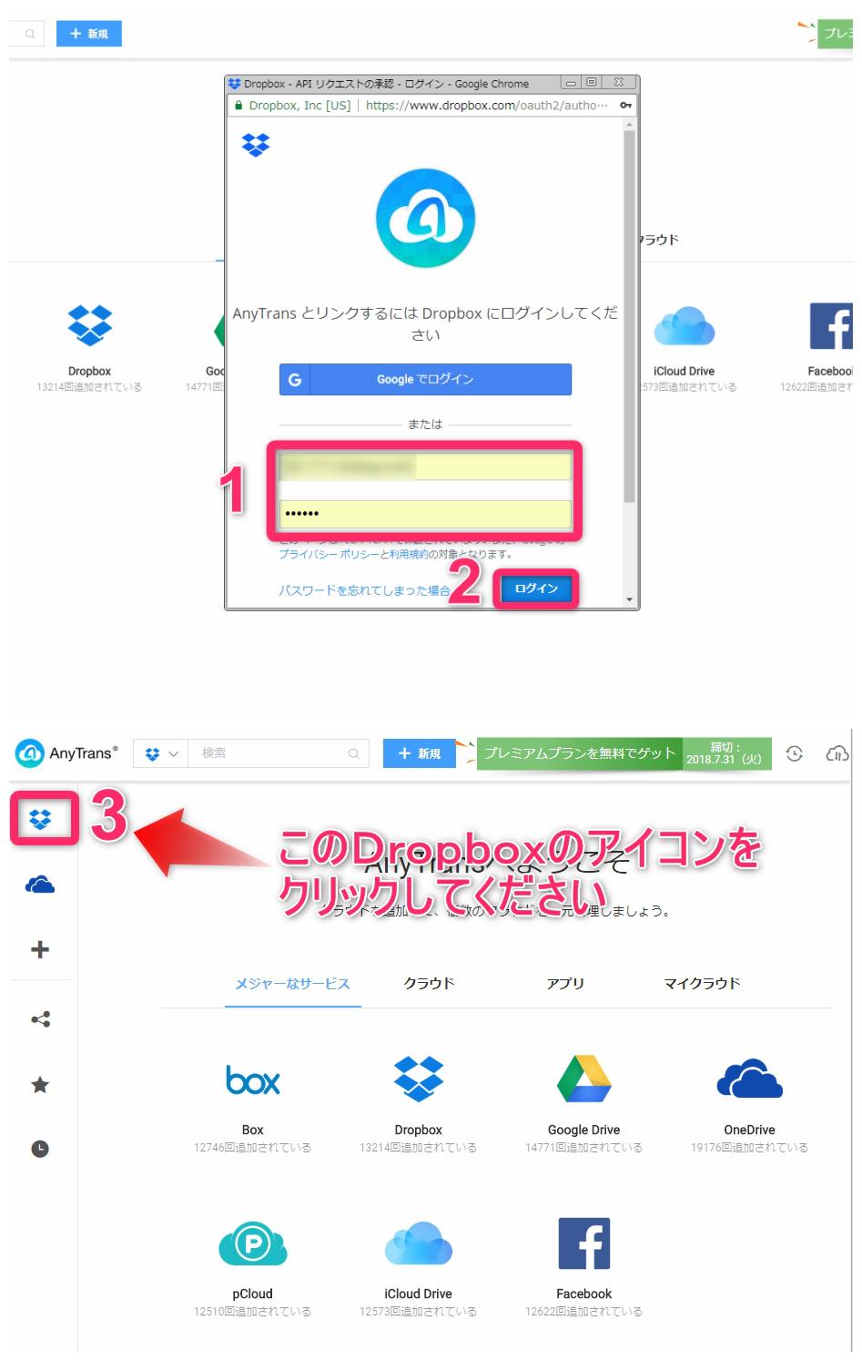 DropboxからPCに音楽をダウンロードする方法Step2