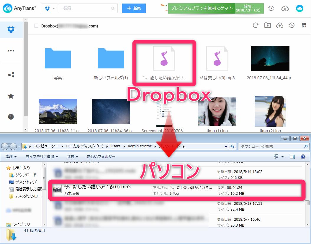DropboxからPCに音楽をダウンロードする方法-完成