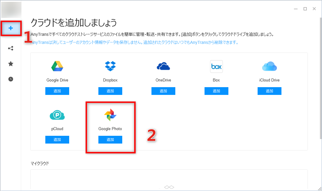 AnyTrans for Cloudを使う 2
