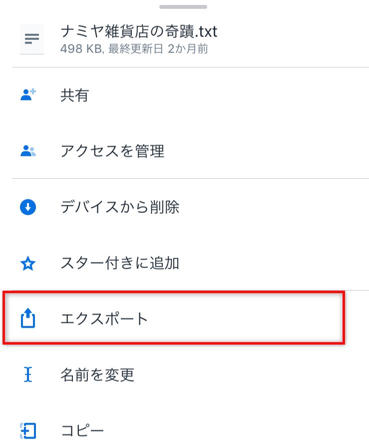 iPhone・AndroidでDropboxアプリを使う 2