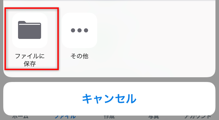 iPhone・AndroidでDropboxアプリを使う 3