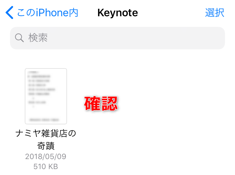 iPhone・AndroidでDropboxアプリを使う 5