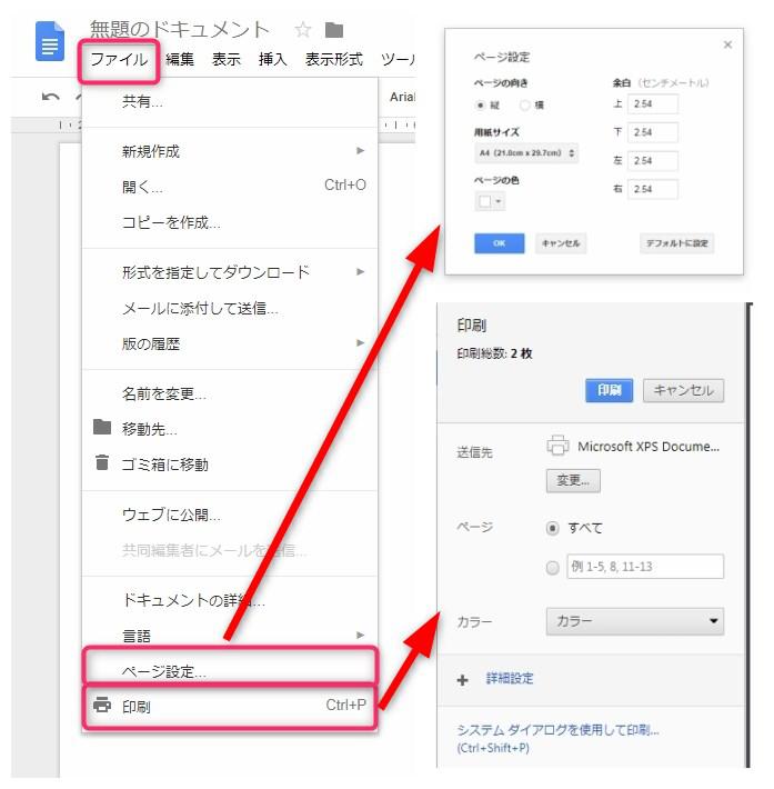 印刷とページ設定を変更する