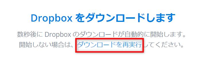 Dropboxをダウンロード/インストールできない場合の対策