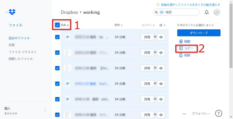 Dropboxのエラー及び解決策1-4