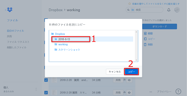 Dropboxのエラー及び解決策1-5
