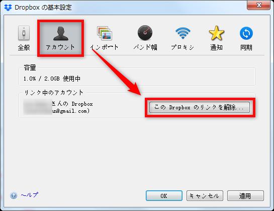 Dropboxのファイルが更新されない時の対策